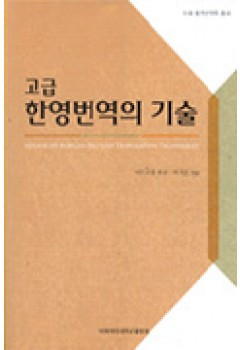 Advanced Korean-English Translation Techniques