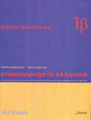 Communicate in Greek Workbook: Book 1B: Exercises