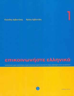 Communicate in Greek: Pack: Book 1