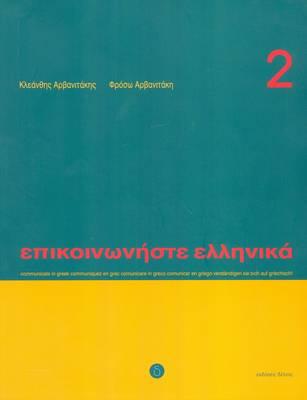 Communicate in Greek: Pack: Book 2