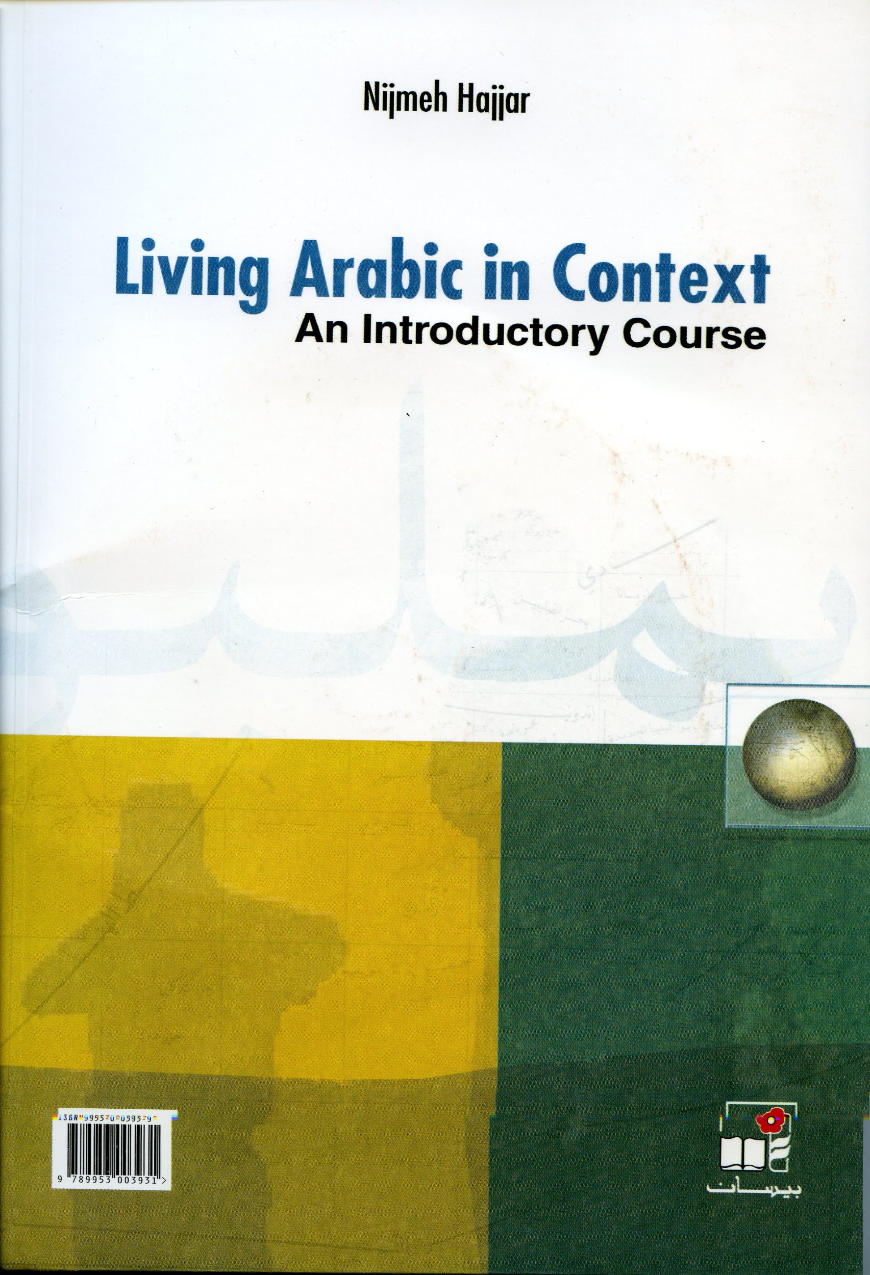 Living Arabic In Context Introductory Course