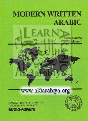 Arabic Modern Written