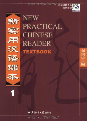 New Practical Chinese Reader 1: Textbook + Dvd (updated  Package)