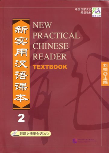 New Practical Chinese Reader II: Textbook